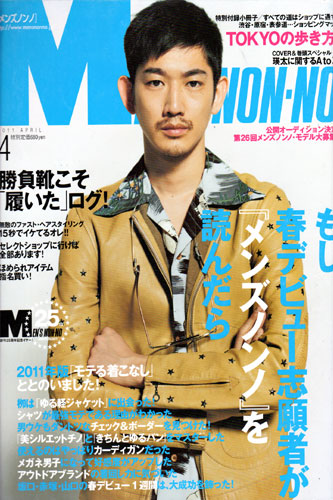 MENS NON-NO magazine Japan