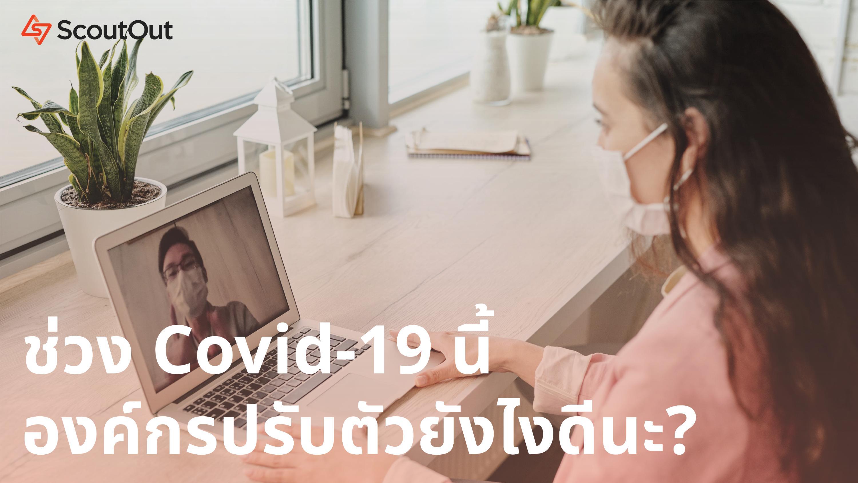 Cover-covid-article-21
