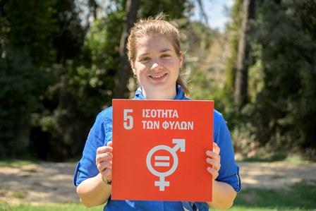Στόχος 5 - Ισότητα των φύλων