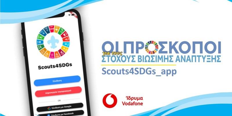 Scouts4SDGs | 130716
