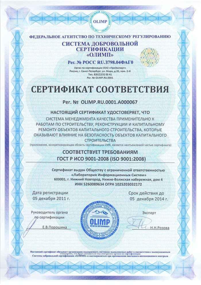 Сертификация обязательна постановление правительства обязательная сертификация