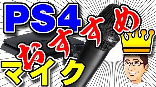 PS4マイクランキング_edited-3