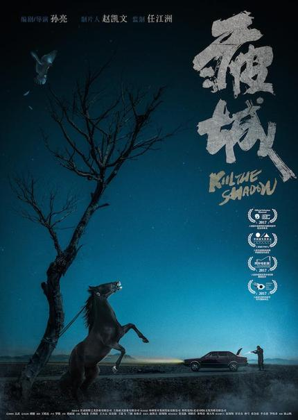 Pingyao 2017 Review: In KILL THE SHADOW, Chinese Social Realism Collides with Genre Fare