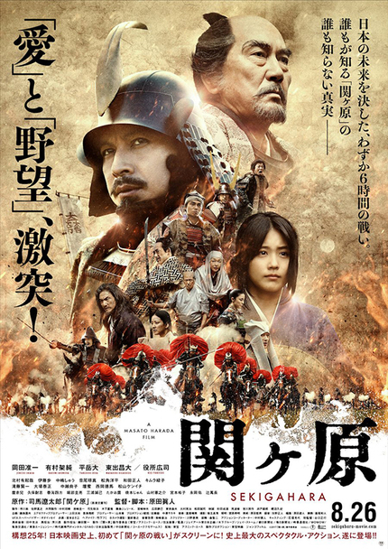 New York Asian 2018 Interview: SEKIGAHARA Director Harada Masato on Filming History Through a Modern Eye