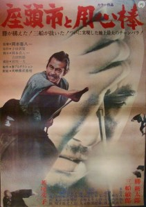 zatoichi meets yojimbo 1970 full movie