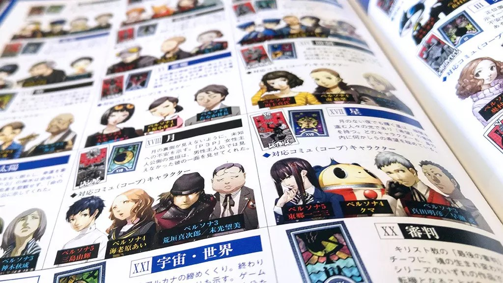 Persona Official Magazine - Persona 20!