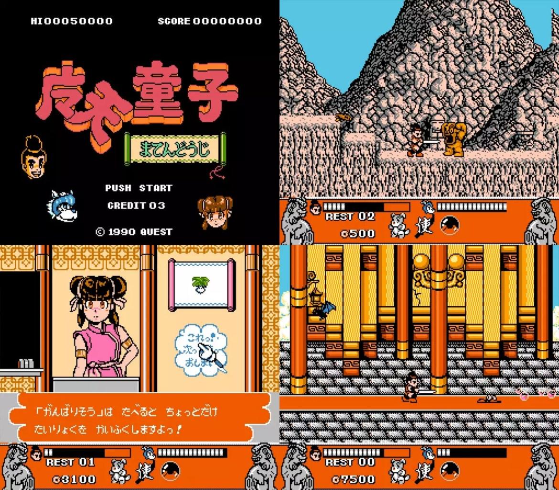 Retro Famicom Games - Matendouji