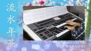 流水年華 (あなただけを) Yamaha Electone Score and Registrations