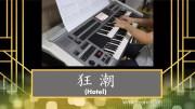 狂潮 (Hotel) Yamaha Electone Score and Registrations
