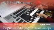 Pegasus Fantasy Version Omega Yamaha Electone Score and Registrations