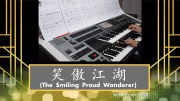 笑傲江湖 (The Smiling Proud Wanderer) Yamaha Electone Score and Registrations
