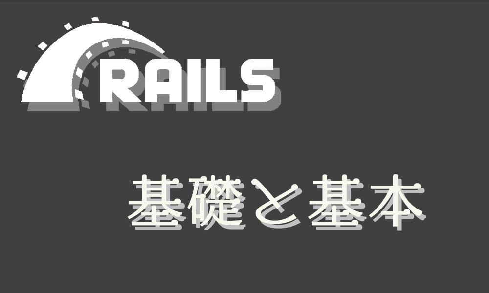 [ Rails ] 基礎と基本