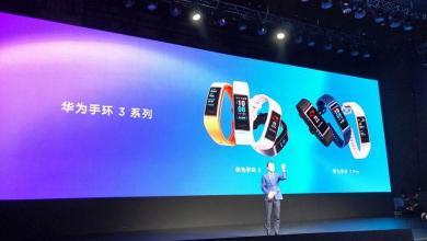 Photo of Huawei-მ ოფიციალურად წარადგინა ფიტნეს-სამაჯურები – Band 3 და Band 3 Pro