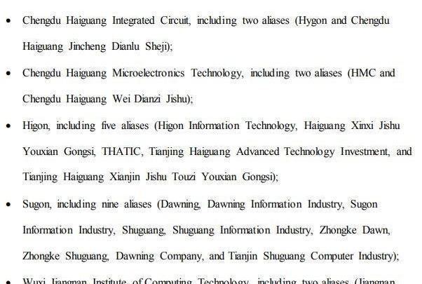 Photo of შეერთებულმა შტატებმა ამჯერად AMD-ს აუკრძალა მთელ რიგ ჩინურ კომპანიებთან თანამშრომლობა