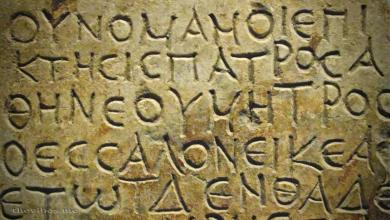 Photo of ხელოვნური ინტელექტი ძველბერძნულ დაზიანებულ წარწერებს აღადგენს