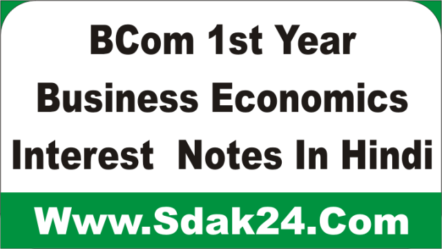 BCom 1st Year Business Economics Interest Notes In Hindi