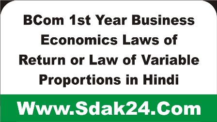 BCom 1st Year Business Economics Laws of Return or Law of Variable Proportions in Hindi
