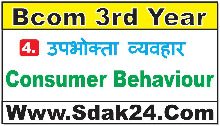 Consumer Behaviour Bcom Notes