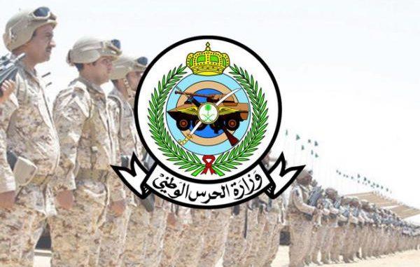 وزارة الحرس الوطني السعودي الأهداف الواجبات والأسلحة المستخدمة