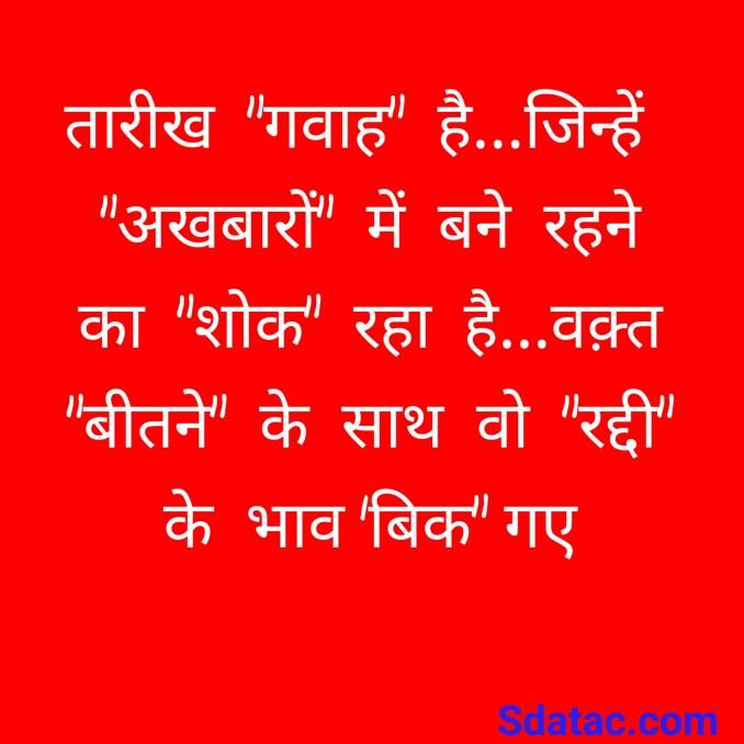 Hindi Thoughts 2019