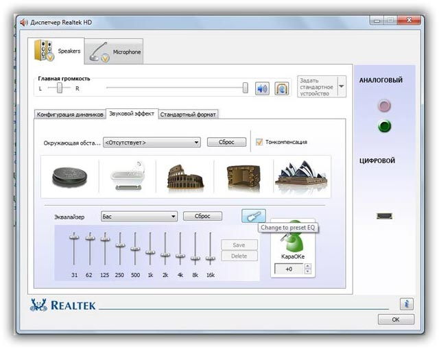 Настройка эквалайзера на компьютере