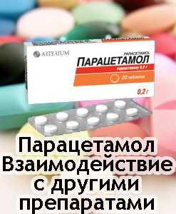 Сколько пить парацетамола взрослому при температуре