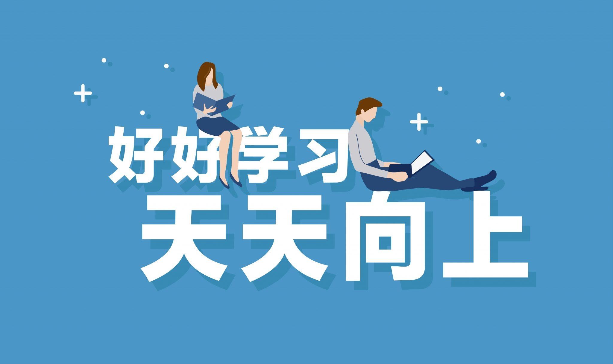 , #ChineseLanguageStruggles: Trippin' Up on the Third Tone by Ivan Berezowski, SDE Seadragon Education, SDE Seadragon Education