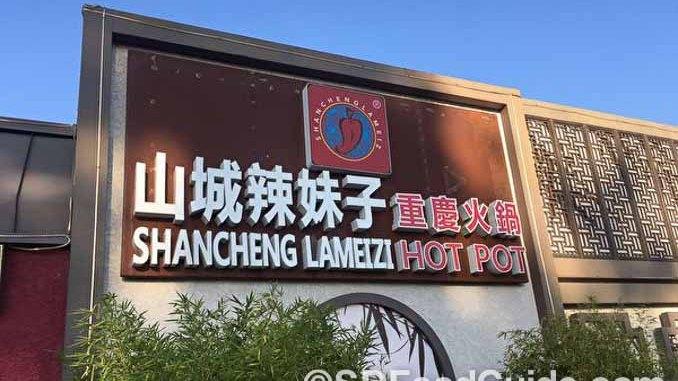 洛杉矶的山城辣妹子重庆火锅店。(网络图片)