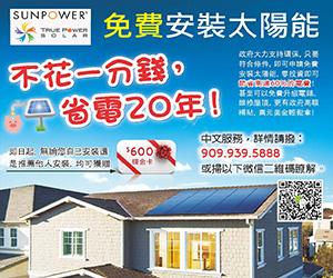 Sunpower免费安装太阳能