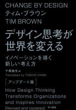 デザイン思考が世界を変える〔アップデート版〕