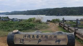 【沖縄旅行-3】北部ぐるり一周。沖縄本島は思っているより長かった!