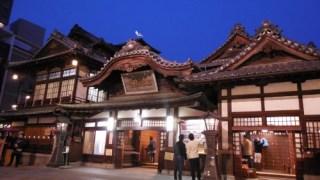 日本最古の温泉ちゃぽーん。そして愛媛から仙台へ【香川&愛媛ひとり旅-3】
