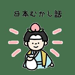 日本昔話スタンプ