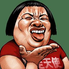 ブス天狗 7