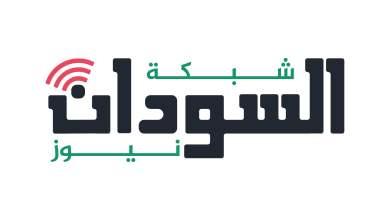 """حصاد """"السودان نيوز"""" الإخباري """""""