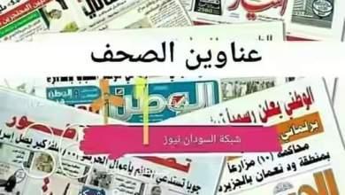 عناوين الصحف السودانية الصادرة اليوم الأحد 24 أكتوبر 2020
