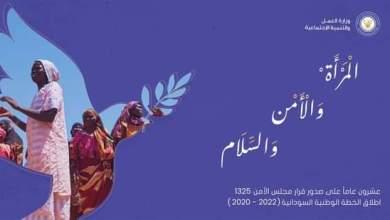 لينا الشيخ تدعو إلى إدماج النساء والفتيات في عمليّات السلام والأمن والتنمية في السودان.