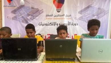 فريق المبتكرين الصغار يحتفل السبت بختام دورة الالكترونيات