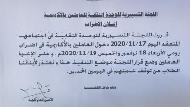 أكاديمية السودان للعلوم المصرفية والمالية تدخل في إضراب