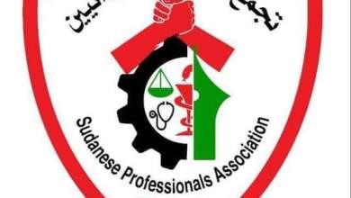 تجمع المهنيين السودانيين : نرفض مجلس شركاء الفترة الانتقالية شكلاً وموضوعاً