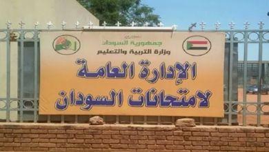 الإدارة العامة لإمتحانات السودان