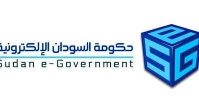 حكومة السودان الإلكترونية ترحب بإزالة اسم السودان من قائمة الدول الراعية للإرهاب