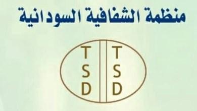 الشفافية تطالب بتحسين وضع السودان في مؤشر مسح الموازنة المفتوحة