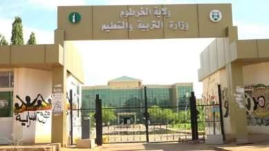 وزارة التربية والتعليم ولاية الخرطوم