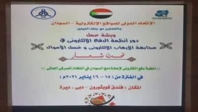 ورشة لإعادة دمج السودان في النظام المصرفي العالمي