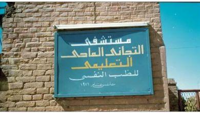 مستشفى التجاني الماحي التعليمي للطب النفسي