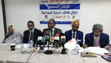 اعلان تحالف (الرؤية السودانية ) لمساندة الفترة الانتقالية