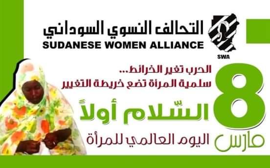 """التحالف النسوي السوداني يرفع شعار """"السلام اولاً"""" في يوم المرأة"""