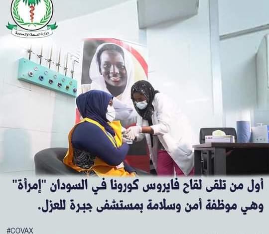 تعرف على أول من تلقى لقاح فايروس كورونا فـي السودان