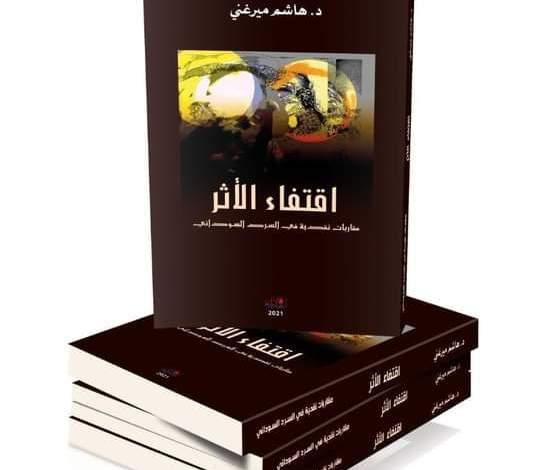 """اقتفاء الأثر"""" و""""اللغة، السلطة، الخطاب"""" كتابان جديدان لهاشم ميرغني"""